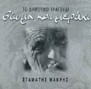 'Experience and longing' by Stamatis Makris